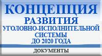 Концепция развития уголовно-исполнительной системы Российской Федерации до 2020 года